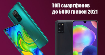 ТОП лучших смартфонов до 5000 гривен 2021