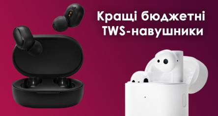 Кращі бюджетні TWS-навушники