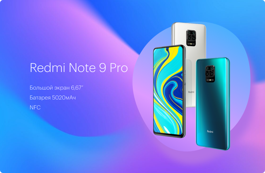 Note 9 Pro