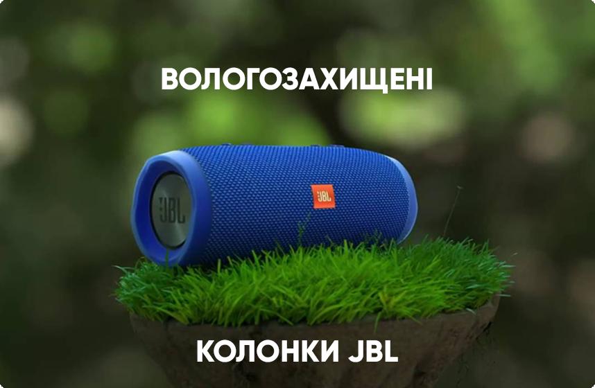 Портативная Bluetooth Колонка JBL