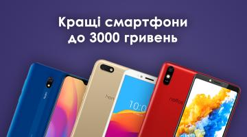 ТОП 6 смартфонів до 3000 гривень