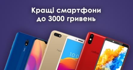 ТОП 6 смартфонів до 3000 гривень 2021