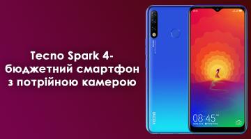 Tecno Spark 4 - бюджетний смартфон з потрійною камерою