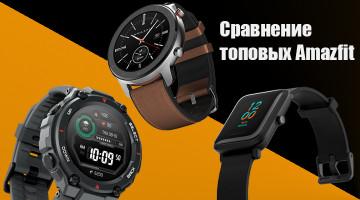 Выбираем смарт-часы Amazfit. Сравнение T-Rex, Bip, Bip S, GTS и GTR