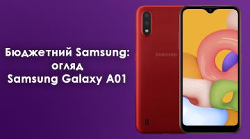 Бюджетний Samsung: огляд Samsung Galaxy A01