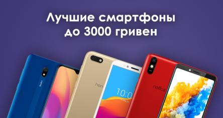 Лучшие смартфоны до 3000 гривен