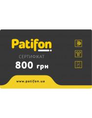 Сертификат 800 грн