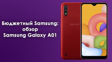 Бюджетный Samsung: обзор Samsung Galaxy A01