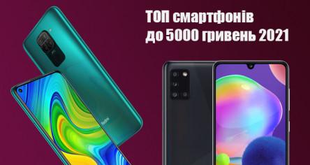 ТОП кращих смартфонів до 5000 гривень 2021