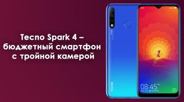 Tecno Spark 4 – бюджетный смартфон с тройной камерой