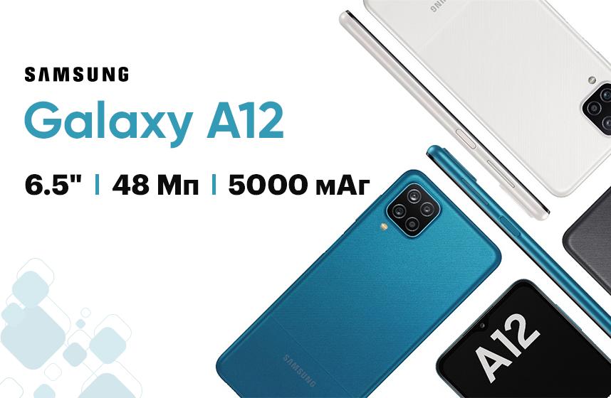 galaxy-a12